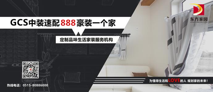 东方家园 GCS中装速配888元/㎡豪装一个家!