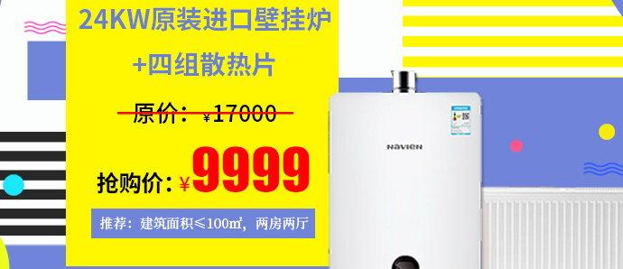 韩国原装进口明装暖气片狂欢节,High动全城,全房套餐仅需9999元起!